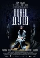 Soul Boy - Russian Movie Poster (xs thumbnail)