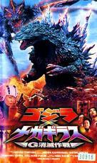 Gojira tai Megagirasu: Jî shômetsu sakusen - Japanese VHS cover (xs thumbnail)