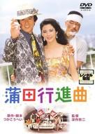 """Kamata kôshinkyoku"" - Japanese DVD movie cover (xs thumbnail)"