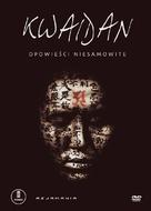 Kaidan - Polish DVD cover (xs thumbnail)