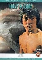 Dian zhi gong fu gan chian chan - British DVD cover (xs thumbnail)