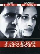 Conspiracy Theory - Russian DVD movie cover (xs thumbnail)