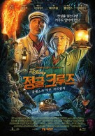 Jungle Cruise - South Korean Theatrical movie poster (xs thumbnail)