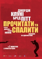 Burn After Reading - Ukrainian Movie Poster (xs thumbnail)