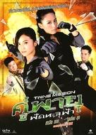 Seung chi sun tau - Thai poster (xs thumbnail)