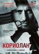 Coriolanus - Russian Movie Poster (xs thumbnail)