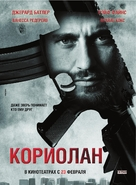 Coriolanus - Russian Movie Poster (xs thumbnail)