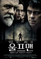 The Wolfman - South Korean Movie Poster (xs thumbnail)