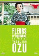 Higanbana - French DVD cover (xs thumbnail)