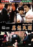 Ssunday Seoul - Taiwanese Movie Cover (xs thumbnail)