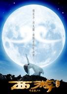 Xi You Xiang Mo Pian - Chinese Movie Poster (xs thumbnail)