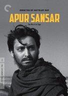 Apur Sansar - DVD cover (xs thumbnail)