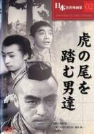 Tora no o wo fumu otokotachi - Japanese DVD cover (xs thumbnail)
