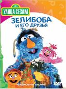 """Sesame Street"" - Russian DVD movie cover (xs thumbnail)"