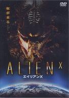 Alien Lockdown - Japanese DVD cover (xs thumbnail)