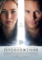 Passengers - Ukrainian Movie Poster (xs thumbnail)