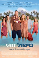 Couples Retreat - Israeli Movie Poster (xs thumbnail)