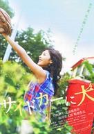 Saido kâ ni inu - Japanese Movie Poster (xs thumbnail)