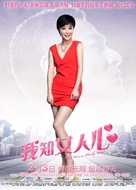 I Know a Woman's Heart - Chinese Movie Poster (xs thumbnail)