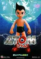 Astro Boy - Japanese Movie Poster (xs thumbnail)