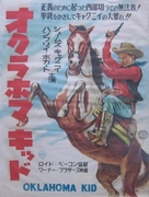 The Oklahoma Kid - Japanese Movie Poster (xs thumbnail)