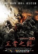 Conan the Barbarian - Chinese Movie Poster (xs thumbnail)