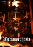Byeonshin - International Movie Poster (xs thumbnail)