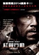 Lone Survivor - Taiwanese Movie Poster (xs thumbnail)