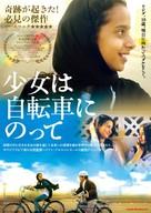 Wadjda - Japanese Movie Poster (xs thumbnail)