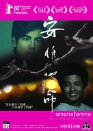 An fei ta ming - Chinese Movie Poster (xs thumbnail)