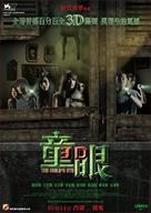 Child's Eye - Chinese Movie Poster (xs thumbnail)