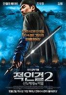 Di Renjie zhi shendu longwang - South Korean Movie Poster (xs thumbnail)