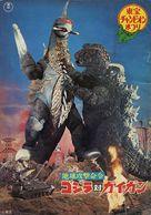 Chikyû kogeki meirei: Gojira tai Gaigan - Japanese Movie Cover (xs thumbnail)