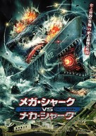 Mega Shark vs. Mecha Shark - Japanese Movie Poster (xs thumbnail)