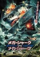 Mega Shark vs. Mecha Shark - Japanese Movie Poster (xs thumbnail)