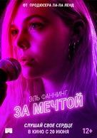 Teen Spirit - Russian Movie Poster (xs thumbnail)