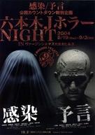 Kansen - Japanese Combo poster (xs thumbnail)