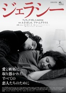La jalousie - Japanese Movie Poster (xs thumbnail)