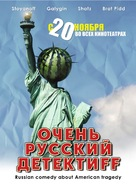 Ochen russkiy detektiv - Russian Movie Poster (xs thumbnail)