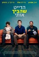 That Awkward Moment - Israeli Movie Poster (xs thumbnail)