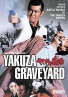 Yakuza no hakaba: Kuchinashi no hana - Movie Poster (xs thumbnail)