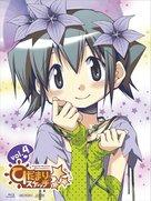 """Hidamari sukecchi hoshimittsu"" - Japanese Movie Cover (xs thumbnail)"