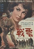 Never So Few - Japanese Movie Poster (xs thumbnail)