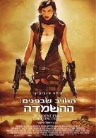 Resident Evil: Extinction - Israeli Movie Poster (xs thumbnail)