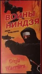 Ninja Warriors - Russian Movie Cover (xs thumbnail)