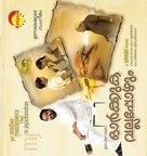 Orkkuka Vallappozhum - Indian Movie Cover (xs thumbnail)