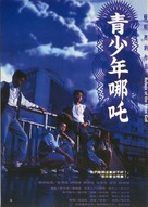 Ch'ing shaonien na cha - Japanese Movie Poster (xs thumbnail)