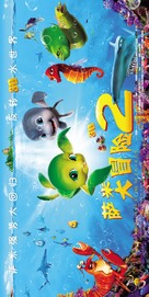 Sammy's avonturen 2 - Chinese Movie Poster (xs thumbnail)