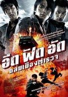 Invisible Target - Thai Movie Poster (xs thumbnail)