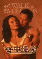 A Walk In The Clouds - Chinese DVD movie cover (xs thumbnail)
